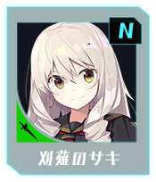 N刈薙のサキ_icon.png