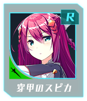 R穿甲のスピカ_icon.png
