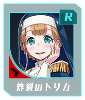 R炸裂のトリカ_icon.png